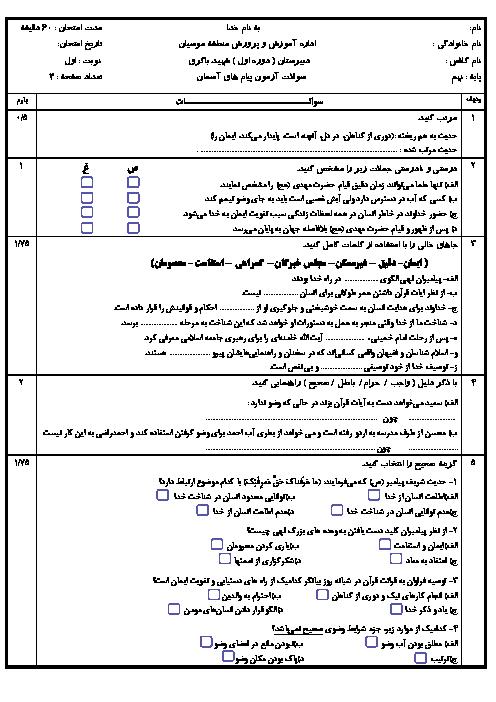 آزمون نوبت اول پیامهای آسمان نهم مدرسه شهید مهدی باکری | دیماه 97: درس 1 تا 6
