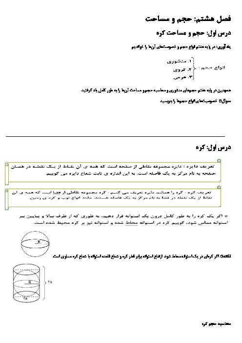جزوه آموزش نکته به نکته ریاضی نهم همراه با مثال و تمرین | فصل 8