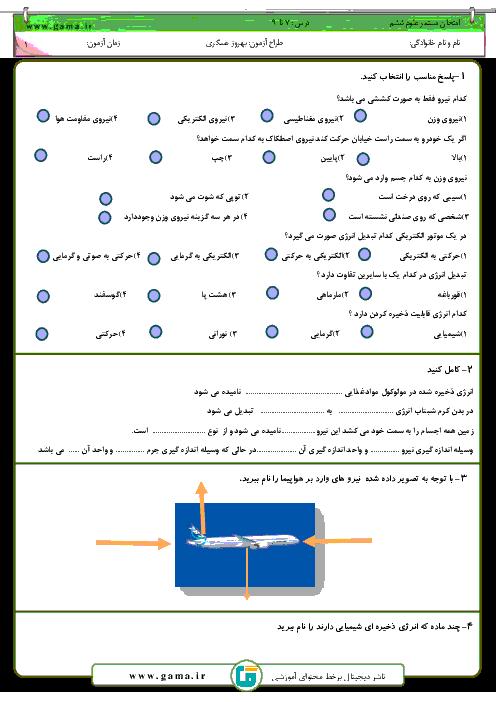 ارزشیابی تکوینی علوم تجربی ششم دبستان طالقانی مهران | درس 7 تا 9