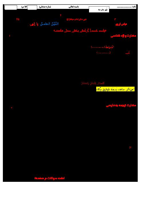 ارزشیابی درس 5 عربی (3) دوازدهم انسانی | اَلدَّرْسُ الْخامِسُ: يا إلٰهي + پاسخ