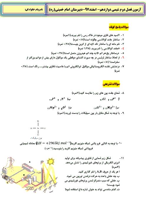 امتحان فصل سوم شیمی (3) دوازدهم دبیرستان امام خمینی | شیمی جلوهای از هنر، زیبایی و ماندگاری + پاسخ