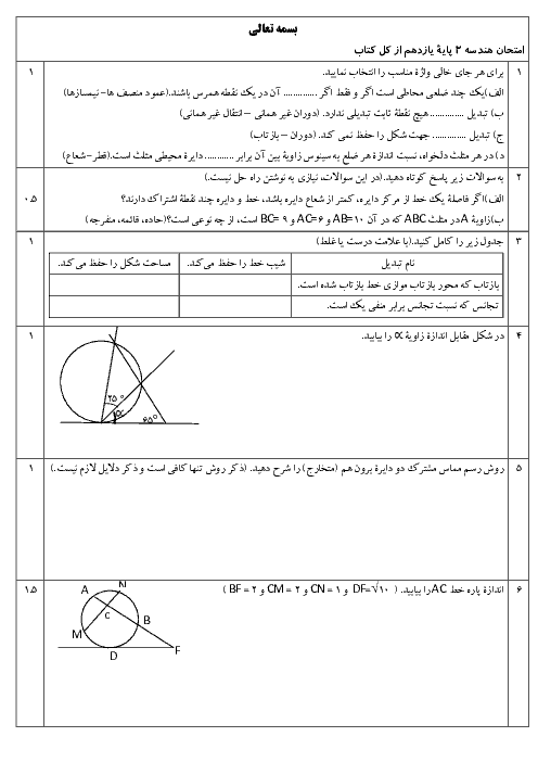 نمونه سوال امتحان هندسه (2) پایه یازدهم رشته ریاضی | آمادگی خرداد 97