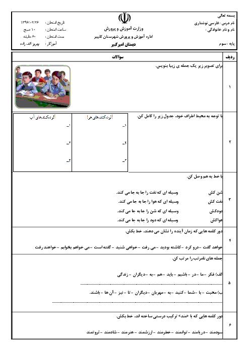 آزمون نوبت دوم فارسی نوشتاری سوم دبستان امیرکبیر منطقۀ کلیبر - اردیبهشت ماه 96