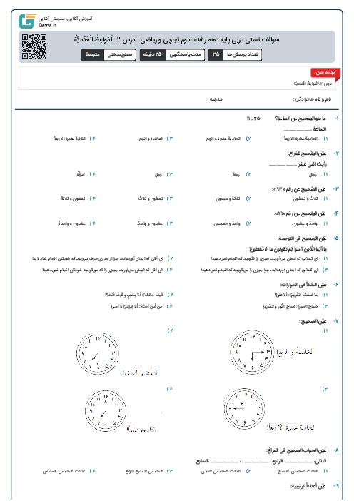 سوالات تستی عربی پایه دهم رشته علوم تجربی و ریاضی | درس 2: اَلْمَواعِظُ الْعَدَدیَّةُ