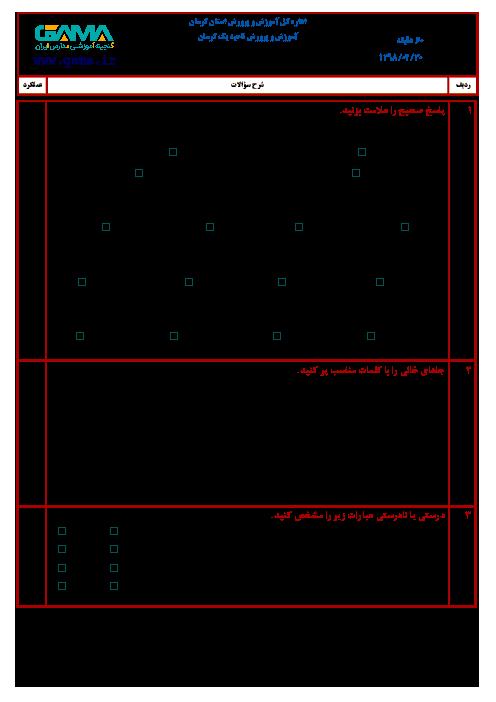 آزمون هماهنگ نوبت دوم مطالعات اجتماعی ششم دبستان | ناحیه ۱ کرمان ـ اردیبهشت 1398