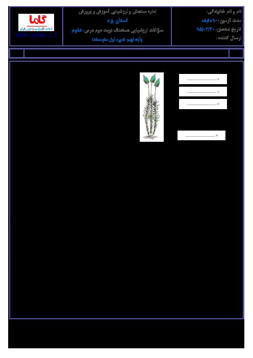 سوالات امتحان هماهنگ استانی نوبت دوم خرداد ماه 95 درس علوم تجربي پایه نهم با پاسخنامه | یزد