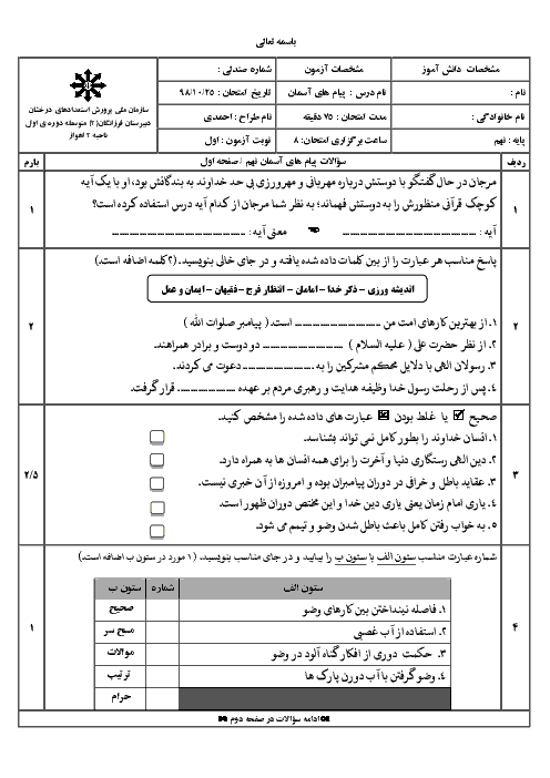 آزمون ترم اول پیامهای آسمان نهم دبیرستان تیزهوشان فرزانگان اهواز | دی 1398