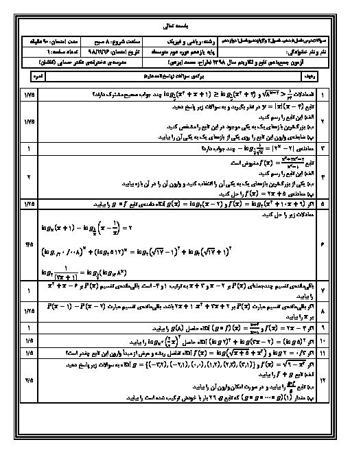 ارزشیابی مستمر حسابان 2 (پیشرفته)، جمعبندی مباحث تابع (از دهم تا دوازدهم)   مبحث لگاریتم و تابع نمایی