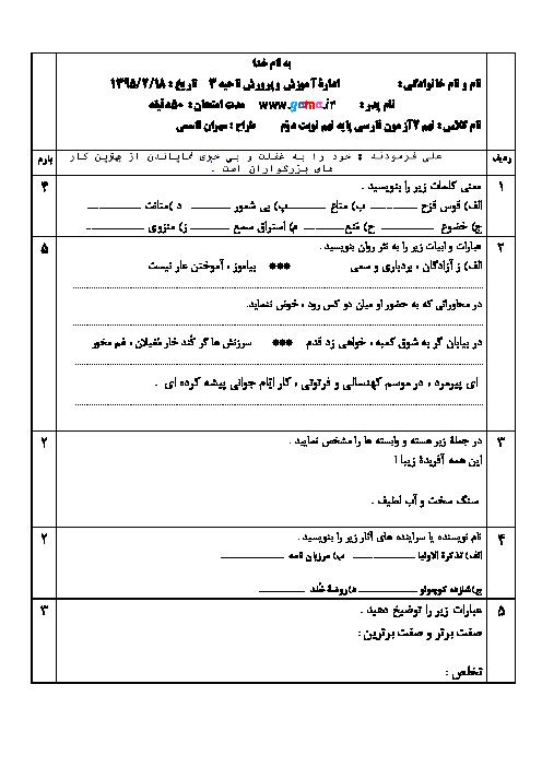 نمونه سوال نوبت دوم ادبیات فارسی نهم |سری  2