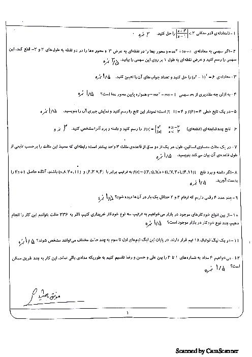 آزمون نوبت دوم ریاضی (1) دهم دبیرستان نمونه دولتی جاویدان | خرداد 1398 + پاسخ