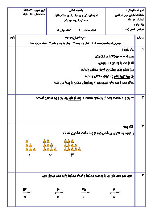 آزمون نوبت اول ریاضی پنجم دبستان شهید چمران بافق | دی 97
