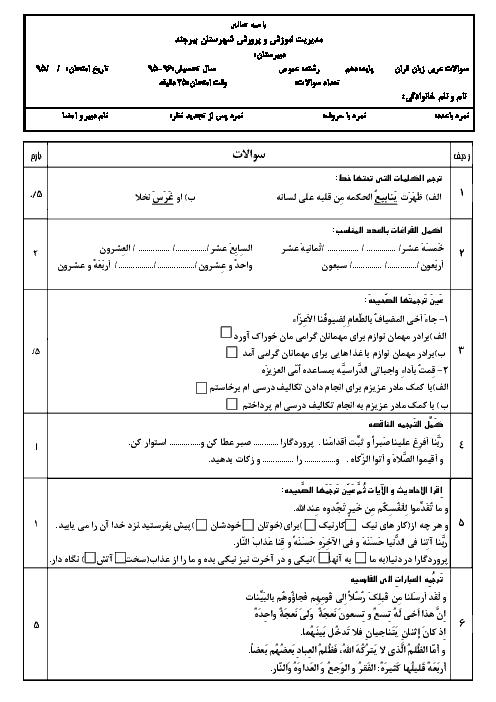 امتحان عربی (1) دهم مشترک ریاضی و تجربی | اَلدَّرْسُ الثّاني: اَلْمَواعِظُ الْعَدَديَّةُ