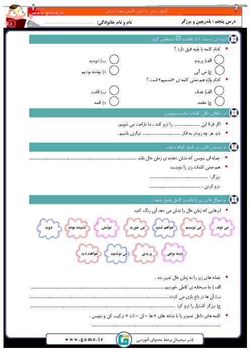 کاربرگ های فارسی کلاس سوم دبستان | فصل سوم: اخلاق فردی-اجتماعی (درس 5 و 6)
