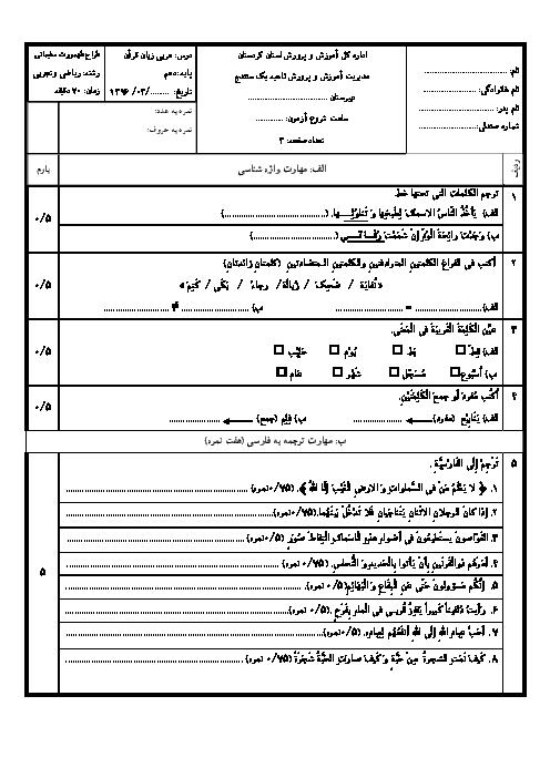 سوالات امتحان پایانی عربی، زبان قرآن (1) پایۀ دهم ناحیه 1 سنندج | خرداد 96