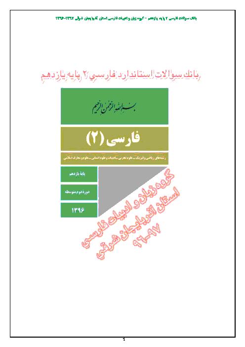 مجموعه نمونه سوالات طبقه بندی شده فارسی (۲) یازدهم + جواب | درس ۱ تا 18
