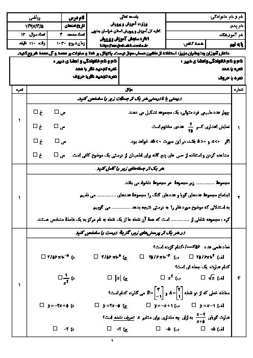 امتحان هماهنگ استانی ریاضی پایه نهم نوبت دوم (خرداد ماه 97) | استان خراسان جنوبی + پاسخ