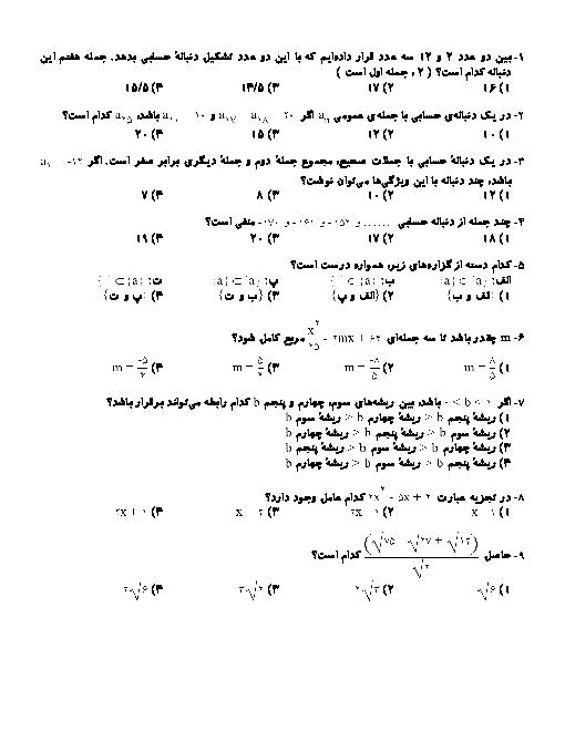 سوالات تستی ریاضیات پایه کنکور سراسری + پاسخ تشریحی