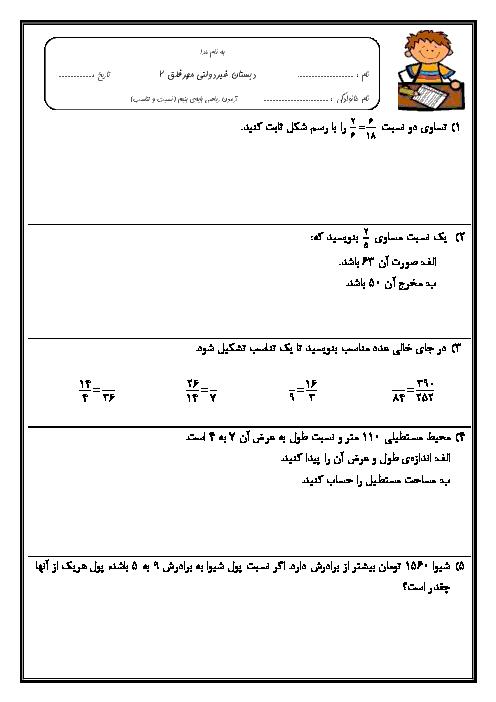 آزمونک ریاضی پنجم دبستان مهر فلق | فصل 3: نسبت، تناسب و درصد