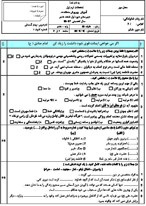 سوالات امتحان نوبت اول پیام های آسمان هفتم دبیرستان شاهد هاجر تهران | دی 96