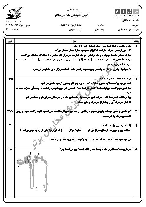 ارزشیابی تکوینی زیست شناسی (1) پایه دهم دبیرستان سلام تجریش + جواب   19 فروردین 97
