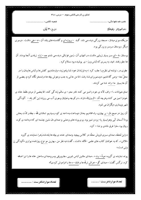 املای پرکردنی فارسی سوم دبستان | درس 1 تا 4