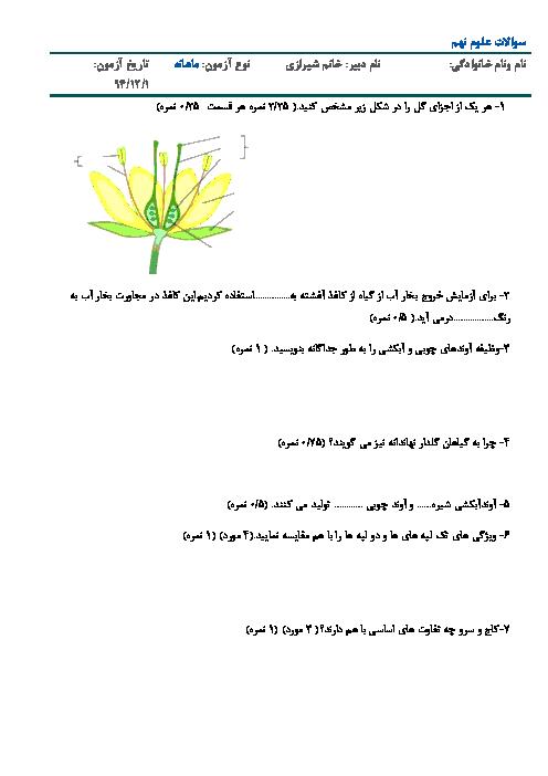 آزمونک علوم پایه نهم | فصل 12: دنیای گیاهان