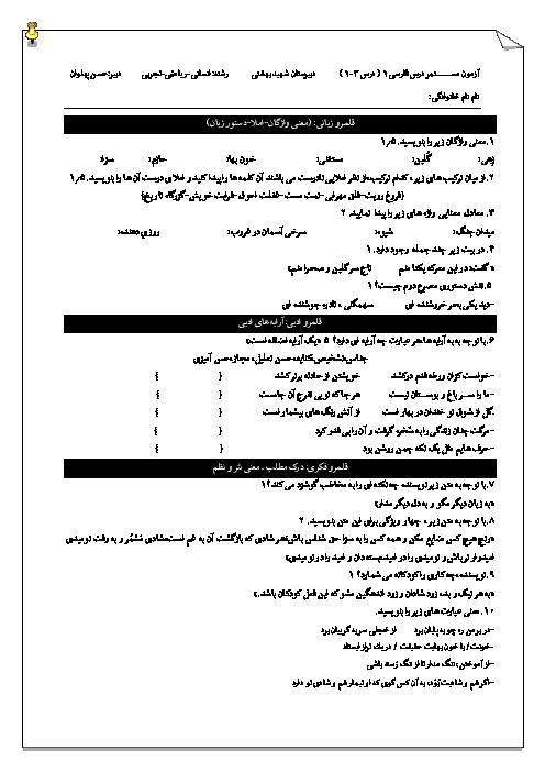 سوالات امتحان درس 1 تا 3 فارسی دهم دبیرستان شهید بهشتی پاکدشت | نمونه دوم