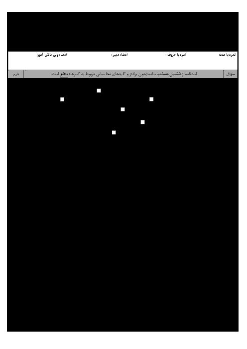 ارزشیابی مستمر ریاضی نهم دبیرستان سادات اصفهان | فصل 1 و 2