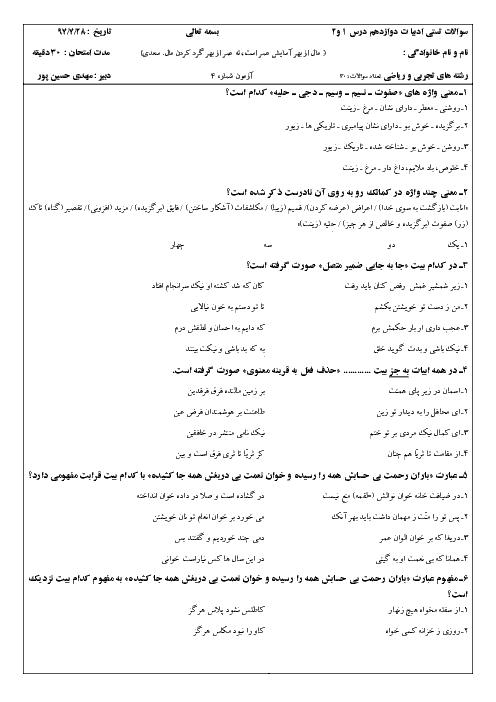 آزمون تستی فارسی (3) دوازدهم دبیرستان دکتر شریعتی | مهر 1397: درس 1 و 2 + کلید