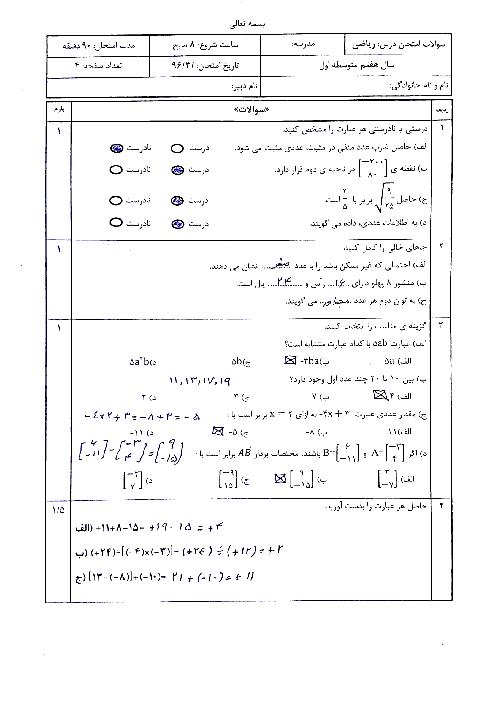 آزمون نوبت دوم ریاضی پایه هفتم مدرسه آرمان | خرداد 1396 + پاسخ