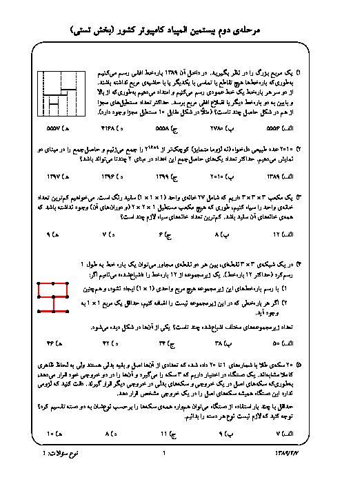آزمون مرحله دوم بیستمین المپیاد کامپیوتر کشور | اردیبهشت 1389