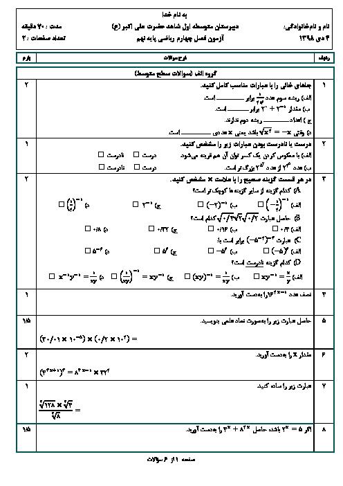 دو سری (متوسط و سخت) آزمون فصل 4 ریاضی نهم مدرسه شاهد علی اکبر لاهیجان   توان و ریشه