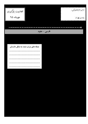 پیک آموزشی فارسی و علوم مهرماه کلاس چهارم دبستان - ادارهی تکنولوژی و گروههای آموزشی اردبیل