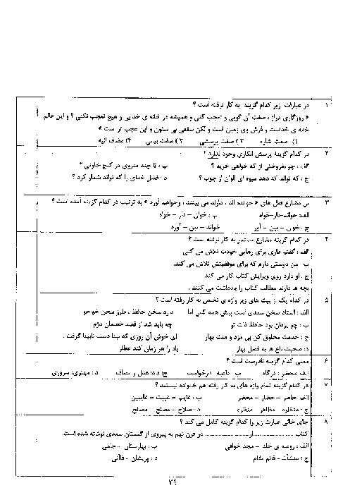 سوالات تستي ادبیات فارسی ويژه آمادگي آزمون نمونه دولتي | 50 سوال تستي