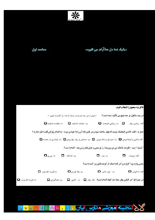 آزمون نوبت اول فارسی هفتم دبیرستان استعدادهای درخشان فارس | دی 93