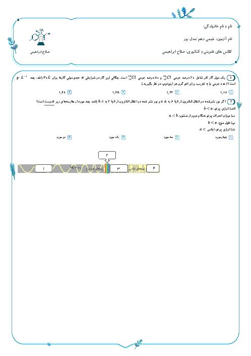 آزمون تستی شیمی (1) دهم | مدل بور