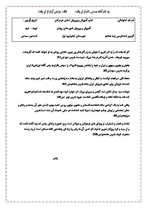 آزمون املای فارسی هشتم نوبت دوم | دبیرستان ایثاردوره اول