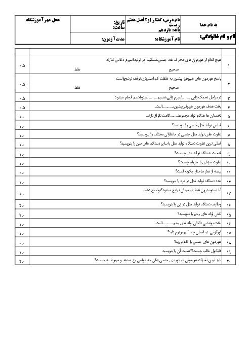 امتحان زیست شناسی (2) یازدهم رشته تجربی | فصل هفتم- گفتار 1 و 2
