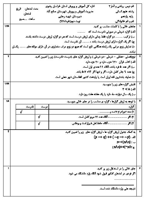 آزمون نوبت دوم ریاضی و آمار (2) پایه یازدهم دبیرستان صالحان | خرداد 1397