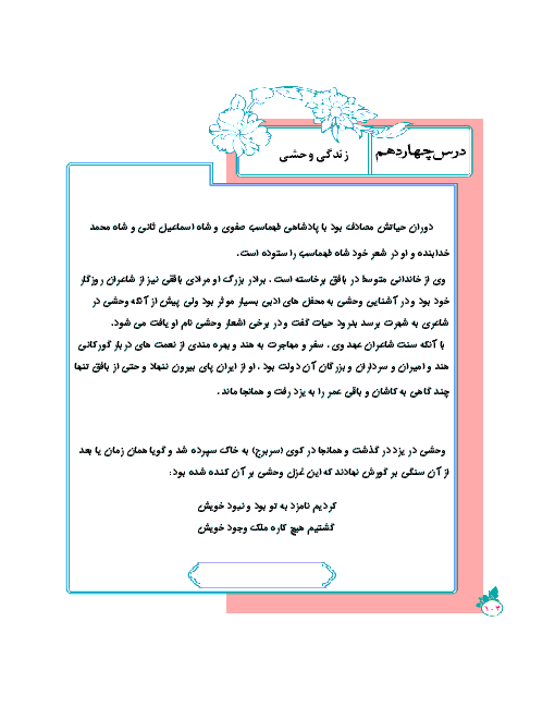 نمونه درس چهاردهم فارسی هشتم  | فصل ششم: ادبيات بومي