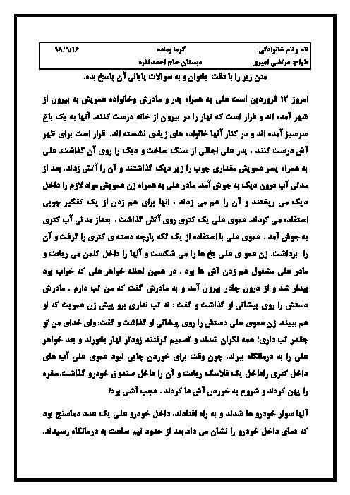 تکلیف عملکردی علوم تجربی چهارم دبستان حاج احمد نقره   درس 5: گرما و ماده