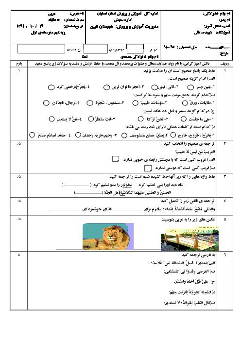 آزمون عربی پایه نهم دبیرستان شهید صادقی شهرستان نایین | دیماه 94
