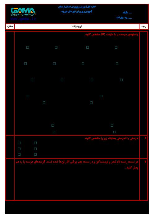 آزمون نوبت دوم انشا و نگارش ششم هماهنگ شهرستان دورود   خرداد 1398