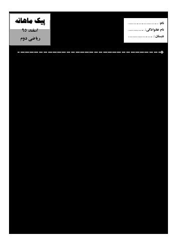 پیک ماهانهی اسفند ریاضی کلاس دوم دبستان - ادارهی تکنولوژی و گروههای آموزشی اردبیل