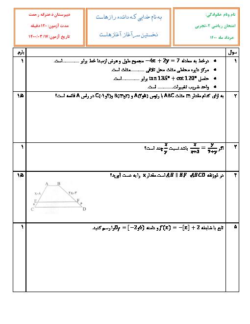 سوالات آزمون نوبت دوم ریاضی (2) یازدهم دبیرستان رحمت | خرداد 1400