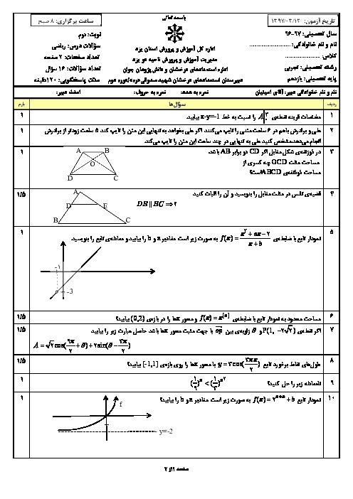 سوالات امتحان ترم دوم ریاضی یازدهم تجربی دبیرستان سمپاد شهید صدوقی یزد | خرداد 97