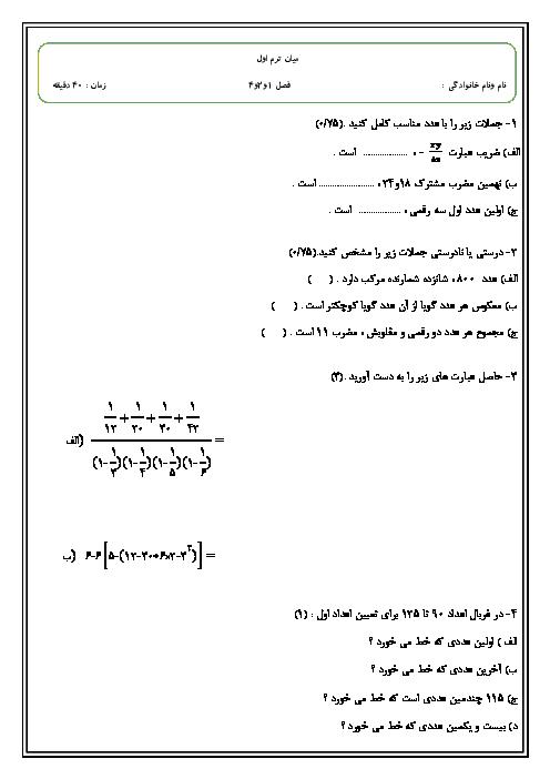 امتحان میان ترم جبر و حساب هشتم مدرسه شهید چیت چیان | فصل 1 و 2 و 4