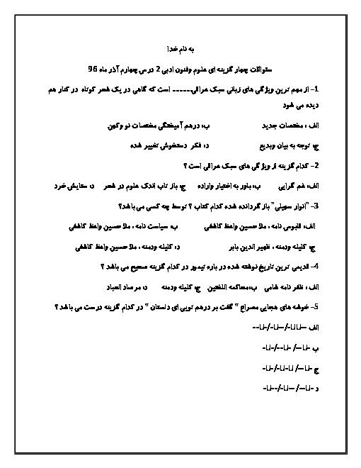 سوالات امتحان تستی علوم و فنون ادبی (2) یازدهم رشته ادبیات و علوم انسانی با کلید |  درس 4: سبک شناسی قرن های 7 و 8 و 9 (سبک عراقی)