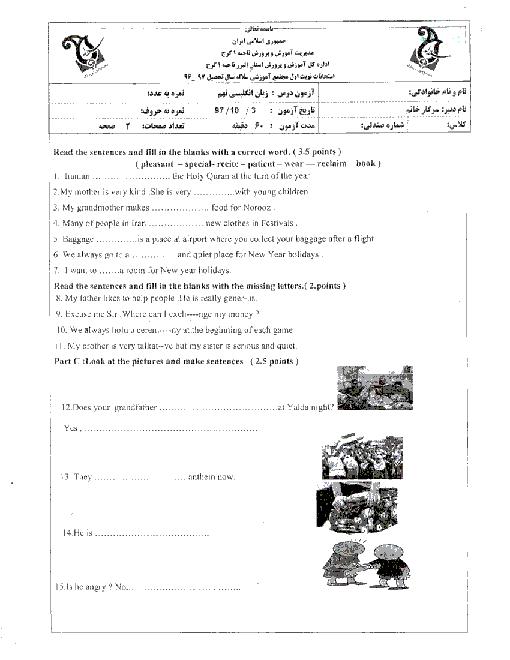سوالات امتحان ترم اول انگلیسی نهم دبیرستان غیردولتی سلاله | دی 1397