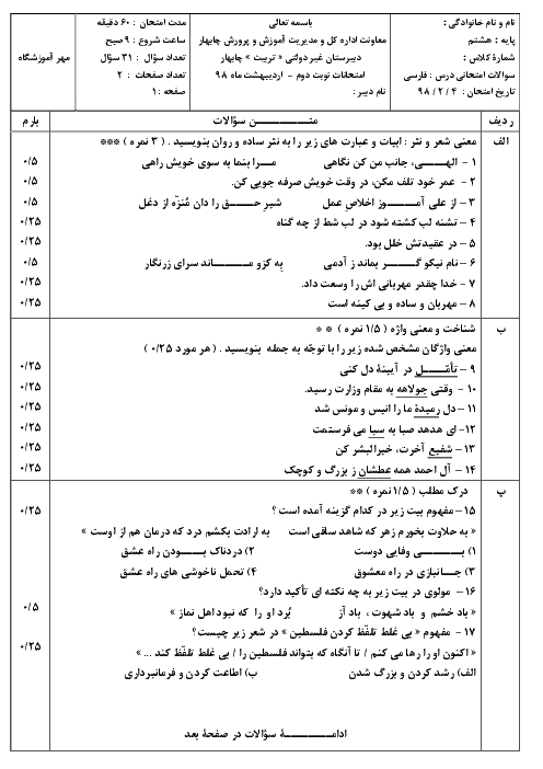آزمون میان نوبت دوم ادبیات فارسی هشتم مدرسه تربیت چابهار   اردیبهشت 1398